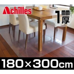 アキレス Achilles 透明ダイニングテーブル下保護マット 180×300cm 極薄1mm厚 2枚連結タイプ ms-style-shop