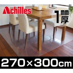 アキレス Achilles 透明ダイニングテーブル下保護マット 270×300cm 極薄1mm厚 2枚連結タイプ ms-style-shop