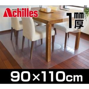 アキレス Achilles 透明ダイニングテーブル下保護マット 90×110cm 極薄1mm厚 ms-style-shop