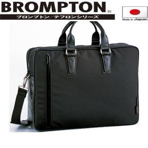BROMPTON ブロンプトン ビジネスバッグ B4F 41cm テフロン加工 止水ファスナー 超撥水超軽量 日本製 26496 ms-style-shop