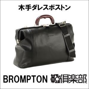 日本製 豊岡製鞄 ダレスボストンバッグ 木手ハンドル メンズ A4F 42cm BROMPTON ブロンプトン #10406 プレゼント付 ms-style-shop