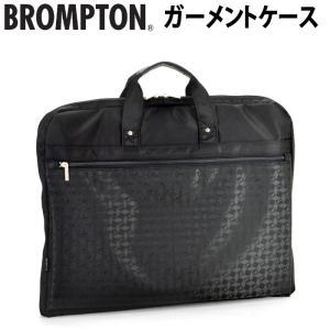 ガーメントバッグ ガーメントケース メンズ レディース 日本製 豊岡製鞄 53cm BROMPTON ブロンプトン #13063 プレゼント付 ms-style-shop