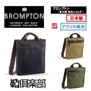 本革 ショルダーバッグ メンズ レディース 日本製 豊岡製鞄 牛革 コンビ 帆布縦型 B5 BROMPTON ブロンプトン #26520  プレゼント付 ms-style-shop