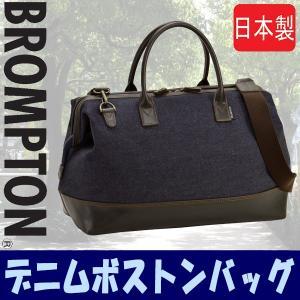 ボストンバッグ デニムボストン メンズ レディース 男女兼用 ダレス型 41cm 日本製 豊岡製鞄 BROMPTON ブロンプトン #31124 プレゼント付 ms-style-shop