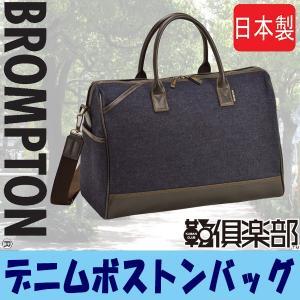 ボストンバッグ 旅行かばん レディース メンズ 男女兼用 デニム 40cm 日本製 豊岡製鞄 BROMPTON ブロンプトン #31125 プレゼント付 ms-style-shop