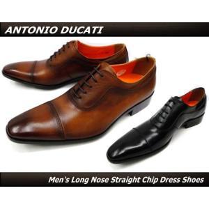 ANTONIO DUCATI(アントニオ デュカティ) dc1173(ブラック 黒/ブラウン 茶) ビジネスシューズ 革靴 本革 ロングノーズ ストレートチップ|ms-style-shop
