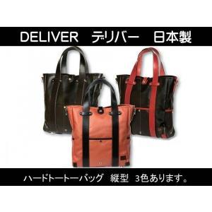 コクホー デリバー ハードトートバッグ 縦型 3色(黒/黒、黒/赤、黒/橙) 日本製 バッグ 牛革・帆布 送料無料 DR-034|ms-style-shop