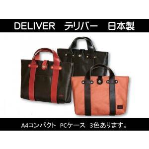 コクホー デリバー DR-040 A4コンパクトPCケース 3色(黒/黒、黒/赤、黒/橙) 日本製 バッグ 牛革・帆布 送料無料|ms-style-shop