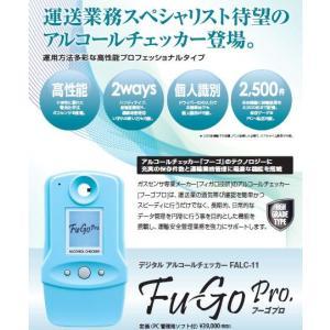 アルコールチェッカー フーゴプロ (FALC-11)|ms-style-shop|02