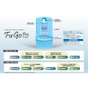 アルコールチェッカー フーゴプロ (FALC-11)|ms-style-shop|03