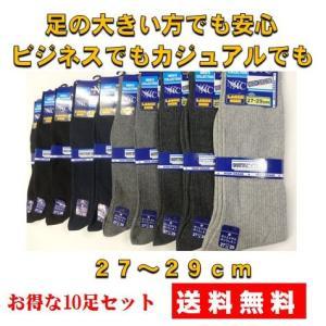 靴下 メンズ 紳士 ソックス 大きいサイズ 綿混 リブ編み 10足セット 27-29cm 送料無料 大寸 ms-style-shop
