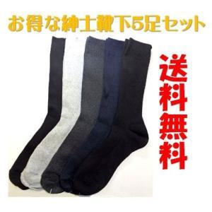 靴下 メンズ ビジネス ソックス 5足 セット ...の商品画像