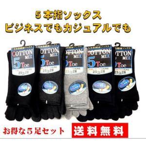 靴下 5本指 ソックス メンズ ビジネス 5足 セット 25-28cm 送料無料 綿混 健康 ms-style-shop