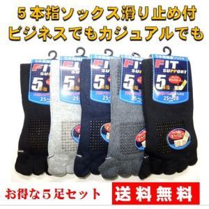 靴下 5本指 ソックス メンズ 滑り止め ビジネス 5足 セット 25-28cm 送料無料 綿混 ms-style-shop