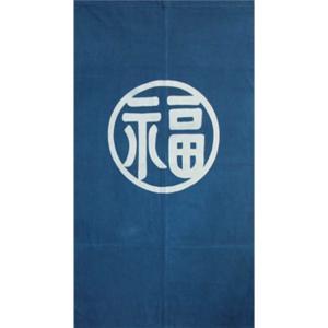 和風のれん 福  85cm×150cm 綿100% 目隠し 間仕切り 和風暖簾 紺|ms-style-shop