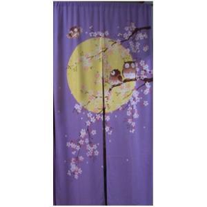 和風のれん フクロウ ふくろう 85cm×150cm 綿100% 目隠し 間仕切り 和風暖簾 紫 梟|ms-style-shop