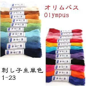 オリムパス 刺し子糸 単色 20m 各色 (1~23) ms-style-shop