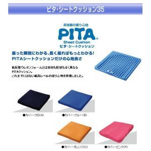 日本ジェル ピタ・シートクッション35 選べるカバー付 4色 車椅子用クッション 厚さ3.5cm pita デスクワーク ドライブ スポーツ観戦|ms-style-shop