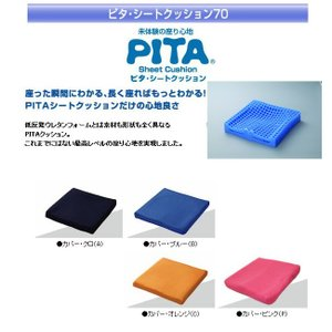 日本ジェル ピタ・シートクッション70 ジェル2枚重ね 選べるカバー付 4色 車椅子用クッション 厚さ7.0cm pita デスクワーク ドライブ スポーツ観戦 ms-style-shop