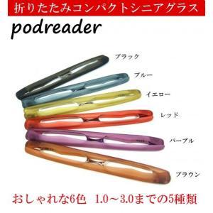 折りたたみ老眼鏡 ポッドリーダー podreader シニアグラス リーディンググラス 6色 ケース付 ms-style-shop