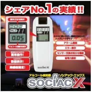 アルコール検知器 ソシアック・エックス アルコールチェッカー SC-202 NEWソシアックX ms-style-shop