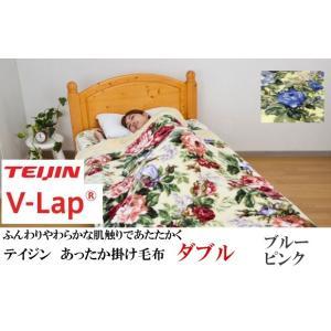 テイジン あったか掛け毛布 ダブル TEIJIN 帝人 V-lap 蓄熱 毛布