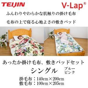 テイジン あったか毛布セット シングル あったか掛け毛布・あったか敷きパッド TEIJIN 帝人 V-lap 蓄熱 毛布