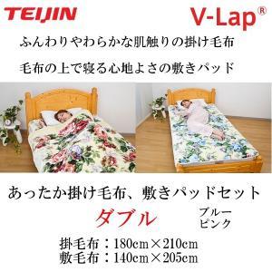 テイジン あったか毛布セット ダブル あったか掛け毛布・あったか敷きパッド TEIJIN 帝人 V-lap 蓄熱 毛布 ms-style-shop