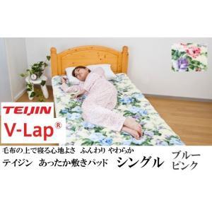 テイジン あったか敷きパッド 敷き毛布 シングル TEIJIN 帝人 V-lap 蓄熱 毛布