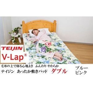 テイジン あったか敷きパッド 敷き毛布 ダブル TEIJIN 帝人 V-lap 蓄熱 毛布
