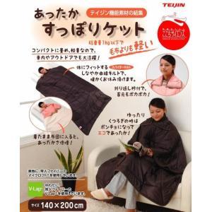 テイジン あったかすっぽりケット 送料無料 TFJ-20 ロング TEIJIN V-lap コンパクト 毛布 防寒 ブラウン ボルドー ms-style-shop
