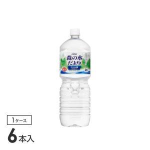 森の水だより ペコらくボトル2LPET 6本入り×1箱 コカ・コーラ社製品 ナチュラルミネラルウォー...