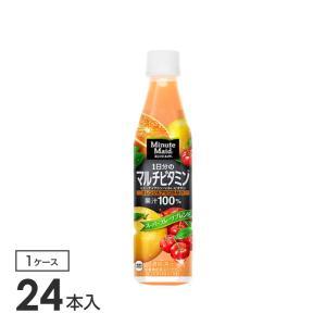 『1日分のマルチビタミン』がとれる、複数のフルーツをおいしい組み合わせでブレンドした果汁100%飲料...
