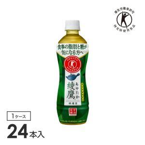 綾鷹 特選茶 PET 500ml 24本入り×1箱 コカ・コーラ社製品 特定保健用食品 トクホ 父の...