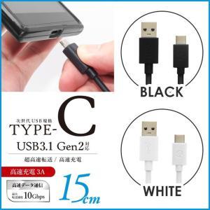 【メーカー6ヶ月保証付き】 ・Type-C(A to Type-C)規格の通信・充電ケーブル。 ・U...