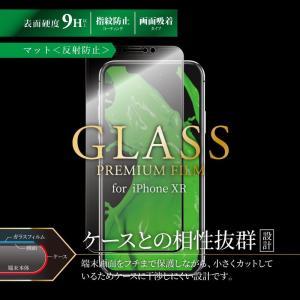 指滑りさらさら。反射防止。すべてガラス素材で全面保護。ケース干渉しにくいサイズ。超硬度9H以上強化ガ...