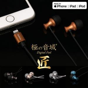 【メーカー1年保証】 LightningコネクターのイヤフォンでiPhoneに最適。多彩なカラーバリ...