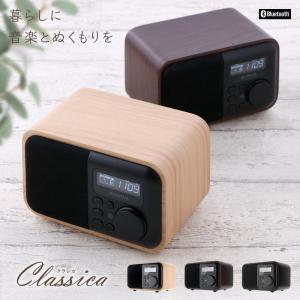 ワイヤレススピーカー ラジオ ワイドFM対応 Bluetoothスピーカー インテリアラジオ Cla...