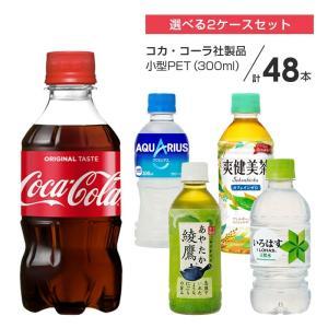 ▼下記商品から2ケース。組み合わせ自由。  ・コカ・コーラ 300mlPET ・コカ・コーラゼロシュ...