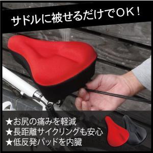 しっかりフィット  低反発クッションでお尻痛くならない 自転車用サドルカバー