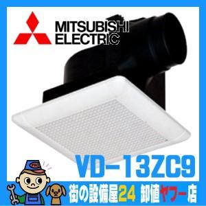 三菱電機 換気扇 VD-13ZC9