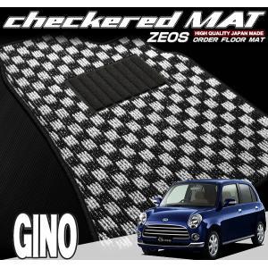 ZEOSオーダーフロアマット・チェッカード・ミラジーノ【L650】|msauo-store