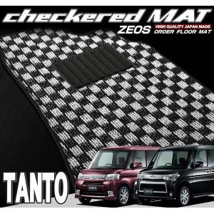 ZEOSオーダーフロアマット・チェッカード・タント・タントカスタム【L375/L385】|msauo-store
