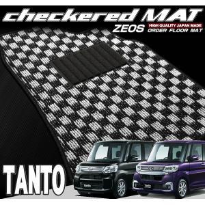 ZEOSオーダーフロアマット・チェッカード・タント・タントカスタム【LA600S/LA610S】|msauo-store