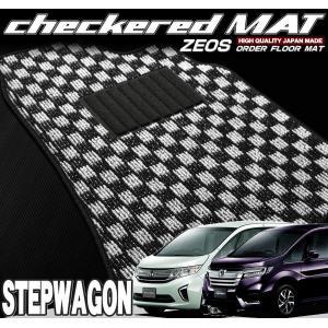 ZEOSオーダーフロアマット・チェッカード・ステップワゴン・ステップワゴンスパーダ【RP1/RP2/RP3/RP4 】 msauo-store