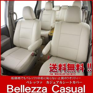 【Bellezza ベレッツァ  カジュアルシートカバー】 フィットシャトル 【GG7 / GG8】|msauo-store