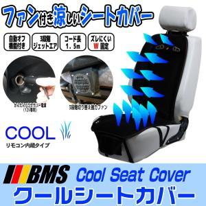 BMS クールシートカバー|msauo-store