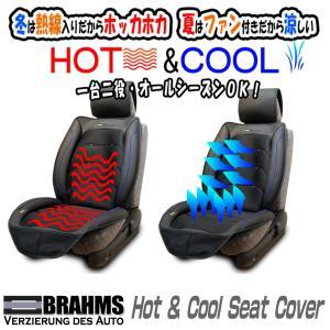 BRAHMS ホットアンドクールシートカバー|msauo-store