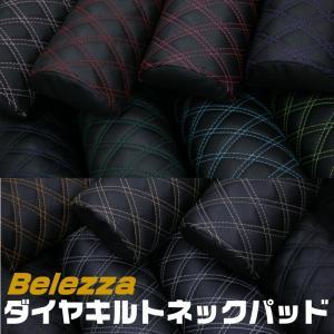 【Bellezza】ベレッツァ・ダイヤキルト・ネックパッド ・2個セット|msauo-store