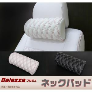 【Bellezza】ベレッツァ・プルミエ ネックパッド ・1個セット|msauo-store
